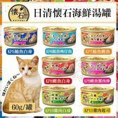 *WANG*【單罐】日清小懷石海鮮湯罐 七種口味可選 60g/罐 貓罐頭