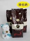 【品皇咖啡】維也納烘焙咖啡豆 1200g...