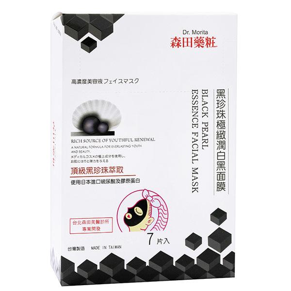 森田藥粧黑珍珠極緻潤白黑面膜7入