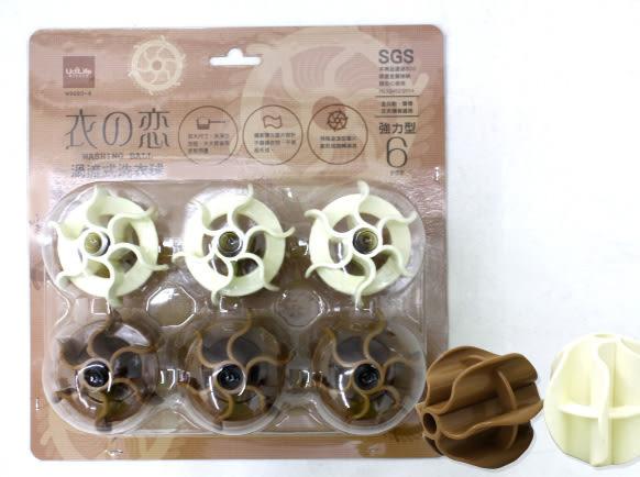 【好市吉居家生活】生活大師 UdiLife W9680-6 衣之戀渦流式超大洗衣球(6入)