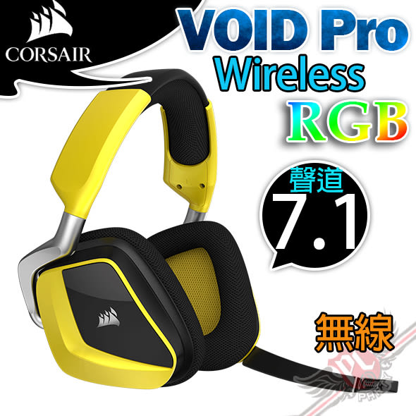 [ PC PARTY ] 海盜船 Corsair  VOID PRO RGB Wireless SE 無線耳機