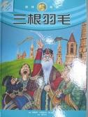 【書寶二手書T2/少年童書_QIM】三根羽毛 _附朗讀CD_格林兄弟