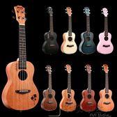 黑五購物節 畢維斯尤克里里初學者學生成人女23寸烏克麗麗ukulele26寸小吉他