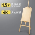 素描畫架 木制畫架木質素描寫生油畫水彩畫板架子TW【快速出貨八折鉅惠】