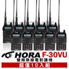 【超值下殺..10入組】 HORA F30/F-30 VU 雙頻無線電對講機 ﹝VHF/UHF雙顯示 V/U雙頻 ﹞