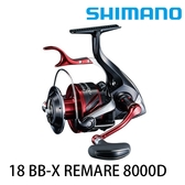 漁拓釣具 SHIMANO 18 BB-X REMARE 8000D (手煞車捲線器)