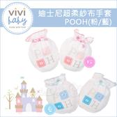 ✿蟲寶寶✿【迪士尼ViVibaby】Disney baby 超柔嬰兒紗布手套 - POOH 2色