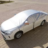 車衣半罩半身車罩四季加厚汽車前擋風玻璃保暖防曬遮陽隔熱汽車罩