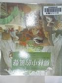 【書寶二手書T1/兒童文學_I52】柳林中的風聲_葛拉罕