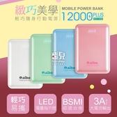 【妃凡】 緻巧美學 12000 Plus 輕巧隨身行動電源BPN-PX78K LED電量 BSMI認證 3A (A)