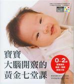 (二手書)寶寶大腦開竅的黃金七堂課