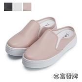 【富發牌】好搭皮質休閒穆勒鞋-黑/白/粉 1BP51