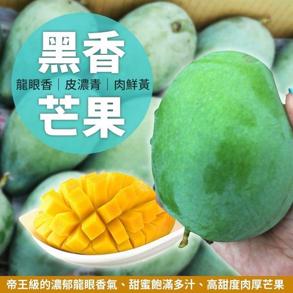 果之蔬美食蔬果。【全省免運】特級蜜甜黑香龍眼芒果