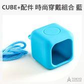 【東京正宗】 Polaroid 寶麗來 CUBE plus 骰子 相機 配件 時尚穿戴組合 藍