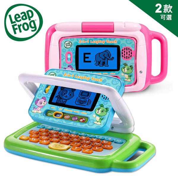 LeapFrog 美國跳跳蛙 翻轉小筆電 / 兒童學習玩具 / 早教玩具 -2色可選 (適合2歲以上)