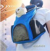 貓包外出便攜寵物貓咪背包雙肩貓籠子便攜外出包用品MBS「時尚彩虹屋」