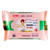 森田藥粧嬰兒柔濕巾20張(隨身包)
