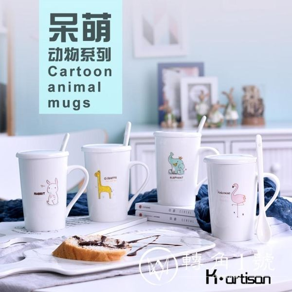 可愛卡通動物陶瓷杯子大容量馬克杯簡約情侶杯帶蓋勺咖啡杯牛奶杯