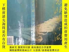 二手書博民逛書店罕見高峽出平湖:長江三峽工程Y10631 林一山 主編 中國青年