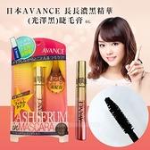 日本AVANCE長長濃黑精華(光澤黑)睫毛膏6g