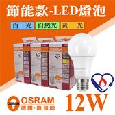【奇亮科技】含稅 OSRAM 歐司朗 12W LED燈泡 節能標章 省電燈泡 全電壓 E27燈頭