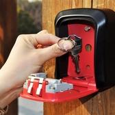 裝修鑰匙密碼盒子工地貓眼民宿大門壁掛式收納密碼鎖掛鎖金屬防盜