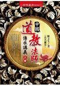中國道教法師傳承講義(上冊)(下冊)不分售
