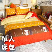 單人床包(含枕套) Cute🐾小貓咪【亮麗色彩、觸感升級、SGS檢驗通過】 # 寢國寢城
