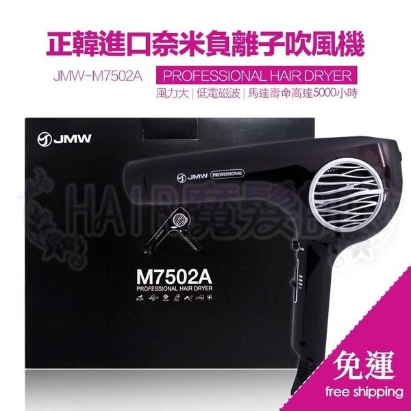(現貨免運) 正韓進口奈米負離子吹風機M7502A 低電磁波 風力大 無碳刷馬達*HAIR魔髮師*