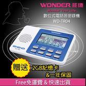 保固一年 原廠貨【旺德WONDER】WD-TR04 電話 答錄 密錄 鬧鐘 功能 數位式電話答錄機密錄機 來電顯示