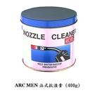 焊接五金網 - 抗渣膏 ARC 400g