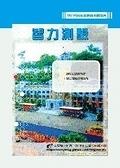 二手書博民逛書店 《預官考試智力測驗》 R2Y ISBN:9575335554│王敬銘、理查曼