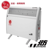 NORTHERN 北方第二代對流式電暖器 (房間、浴室兩用 ) CN1000北方電暖器