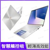 華碩 ASUS UX434FLC-0122S10510U 冰柱銀 ZenBook 14 輕薄筆電【14 FHD/i7-10510U/16G/MX250 2G/1TB SSD/Buy3c奇展】