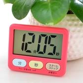 計時器 日本電子提醒器秒表廚房定時器鬧鐘創意倒計時器大屏