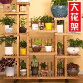 大花架 實木陽臺客廳木質植物架綠蘿多肉吊蘭盆栽架室內碳化花架子