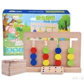 兒童蒙特梭利早教益智玩具邏輯思維訓練游戲寶寶顏色認知迷宮新品【全館免運八五折任搶】
