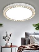 LED燈 LED吸頂燈現代簡約長方形客廳圓形臥室燈書房過道燈餐廳陽台燈具 艾維朵