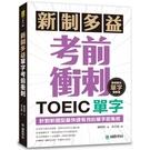 新制多益TOEIC單字考前衝刺(針對新題型最快速有效的單字密集班)(附MP3+Q