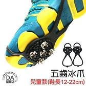 冰爪 兒童冰爪 5齒 釘鞋套 鞋套 防滑鞋套 露營 登山 雪地 攀岩 止跌止滑 增加阻力 抓地