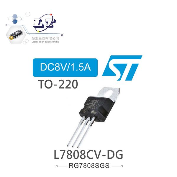 『堃喬』ST L7808CV-DG DC8V/1.5A 穩壓IC TO-220 雙規(dual gauge)『堃邑Oget』