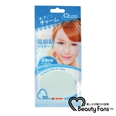 Beauty Fans電眼貼/雙眼皮-甜美L型(30對)6包