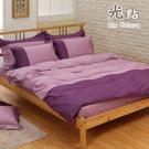 《40支紗》雙人加大床包兩用被套枕套四件式【紫色】光點系列 100%精梳棉 -麗塔LITA-