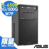 【現貨】ASUS D320MT i5-6400/4G/500G/W7P 商用電腦