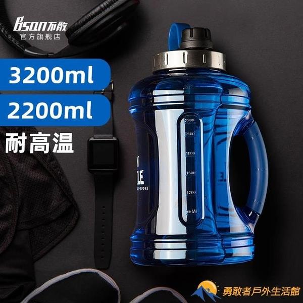 超大容量3000ml水桶水杯男健身水壺2000ml運動戶外便攜水瓶