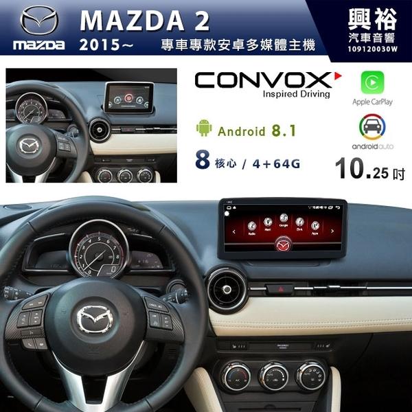 【CONVOX】 2015~年MAZDA 2 馬2 10.25吋螢幕安卓機 * 安卓+8核心4+64G+CarPlay/Android Auto