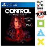 預購 PS4控制 CONTROL 終極版 中文版 10/20發售
