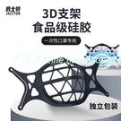 防疫用品3個裝 一次性口罩支架硅膠內襯托墊3D立體防悶神器防沾口紅支撐架【千尋之旅】