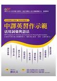 中譯英習作示範:活用詞彙與語法