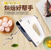 電動打蛋器家用自動打蛋機打奶油烘焙迷你攪拌機和面 魔法街